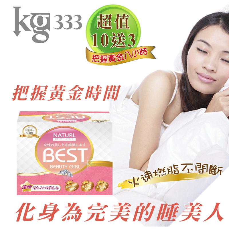 【KG333】夜纖速燃精華(10盒送3盒)
