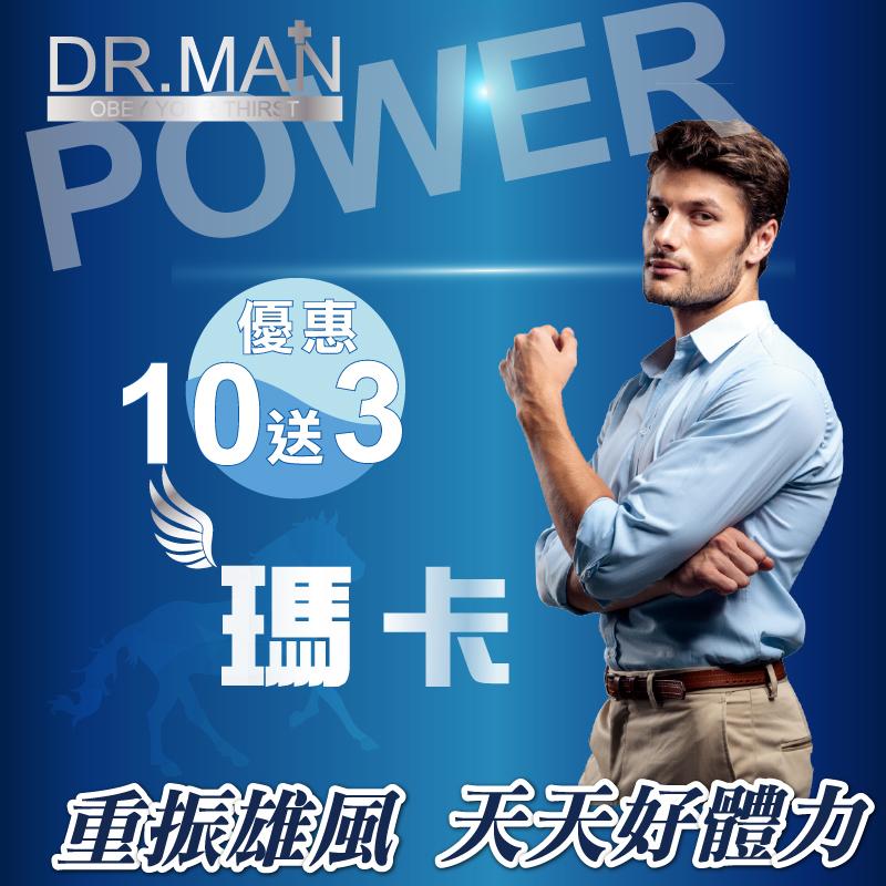 【DR.MAN】樂威剛補精錠(10送3)