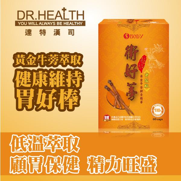 【DR.Health】衛好蒡-黃金牛蒡酵素精華(5送1)